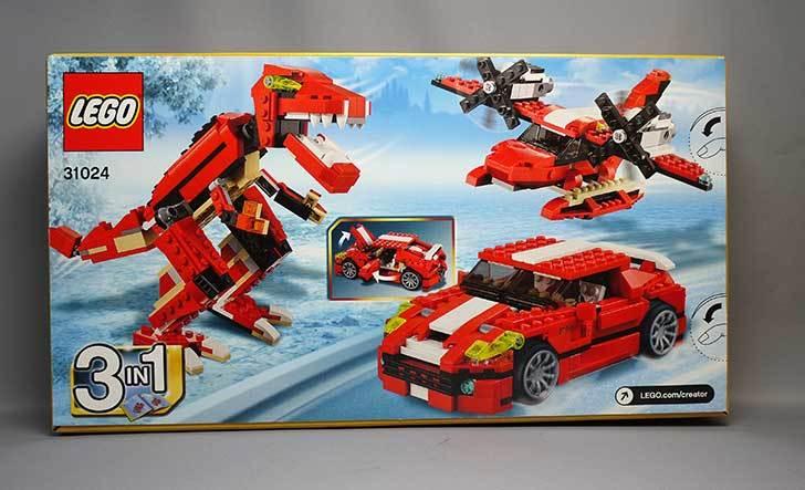 LEGO-31024-クリエイター・ダイノが届いた2.jpg