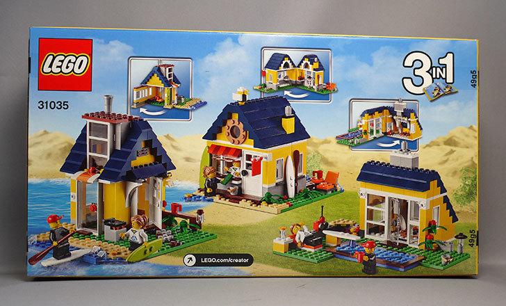 LEGO-31035-ビーチハウスが届いた2.jpg