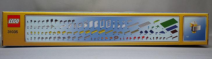 LEGO-31035-ビーチハウスが届いた3.jpg