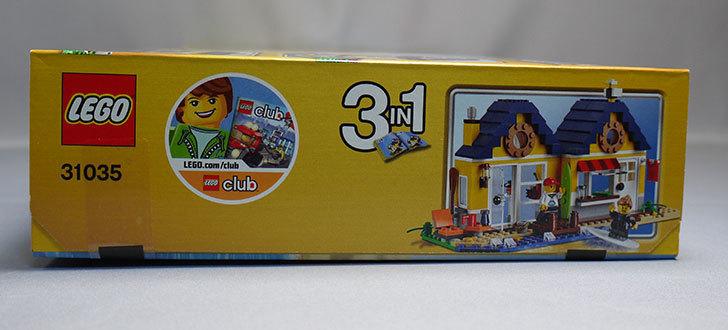 LEGO-31035-ビーチハウスが届いた5.jpg