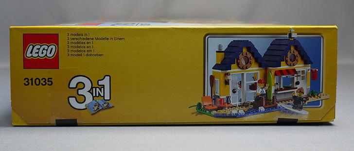 LEGO-31035-ビーチハウスが届いた6.jpg