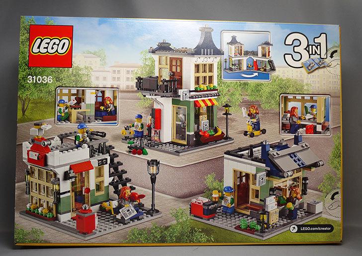 LEGO-31036-おもちゃ屋と町の小さなお店が届いた3.jpg