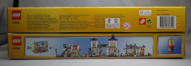 LEGO-31036-おもちゃ屋と町の小さなお店が届いた4.jpg