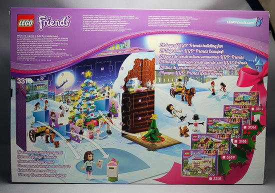 LEGO-3316-フレンズ・アドベントカレンダーが来た2.jpg