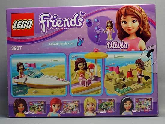 LEGO-3937-サンシャインビーチ-2.jpg