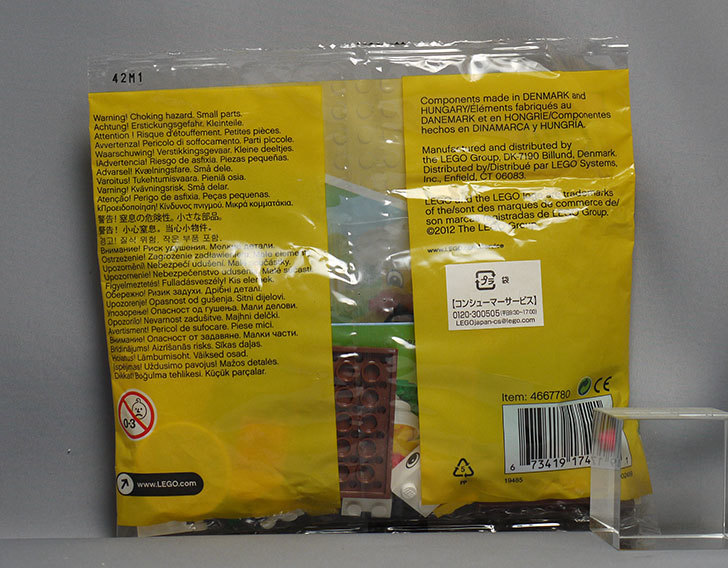 LEGO-40031-Bunny-and-Chickをクリブリで買ってきた2-2.jpg
