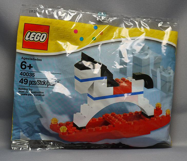 LEGO-40035-Rocking-Horseをクリブリで買って来た1.jpg