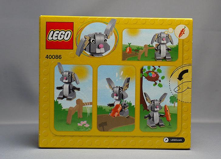 LEGO-40086-Easter-Bunnyをクリブリで買って来たら2個目だった3.jpg