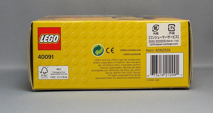 LEGO-40091-Thanksgiving-Turkeyをクリブリで買って来た4.jpg