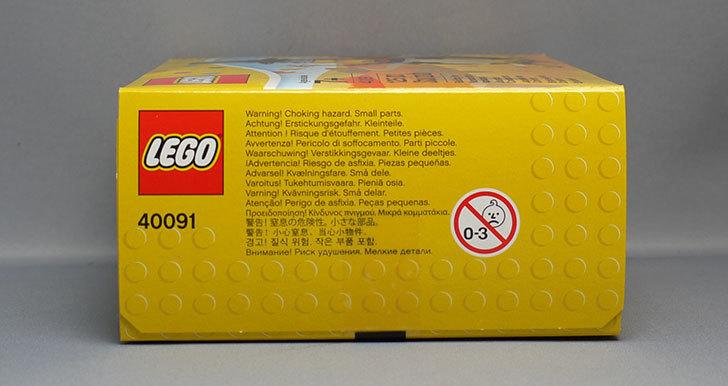 LEGO-40091-Thanksgiving-Turkeyをクリブリで買って来た5.jpg