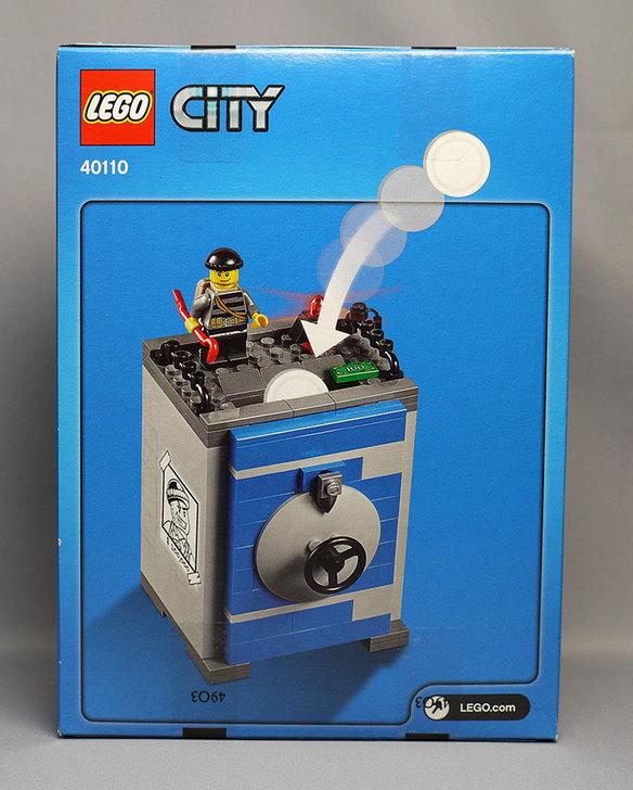LEGO-40110-Coin-Bankをクリブリで買って来た2.jpg