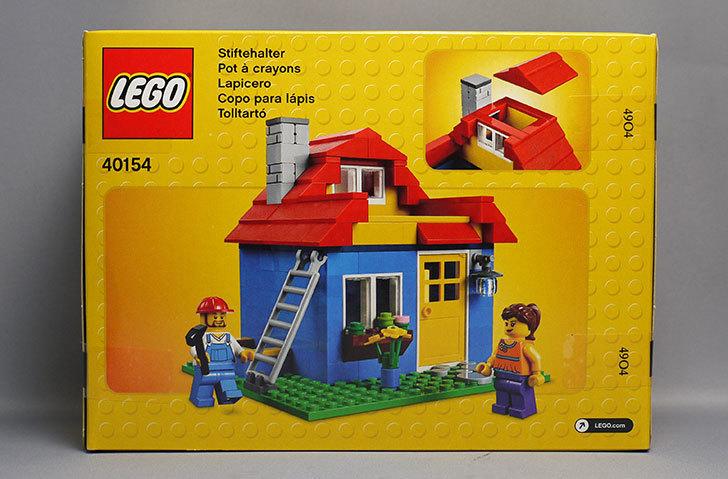 LEGO-40154-Pencil-Potをクリブリで買って来た2.jpg