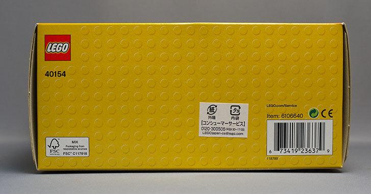 LEGO-40154-Pencil-Potをクリブリで買って来た4.jpg