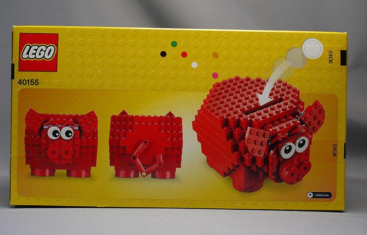 LEGO-40155-Piggy-Coin-Bankをクリブリで買って来た2.jpg