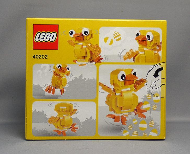LEGO-40202-Easter-Chickをクリブリで買ってきた2.jpg