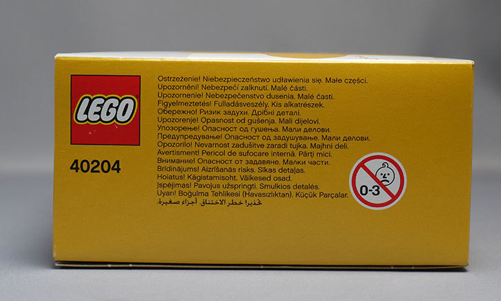 LEGO-40204-Pilgrim's-Feastをクリブリで買って来た6.jpg