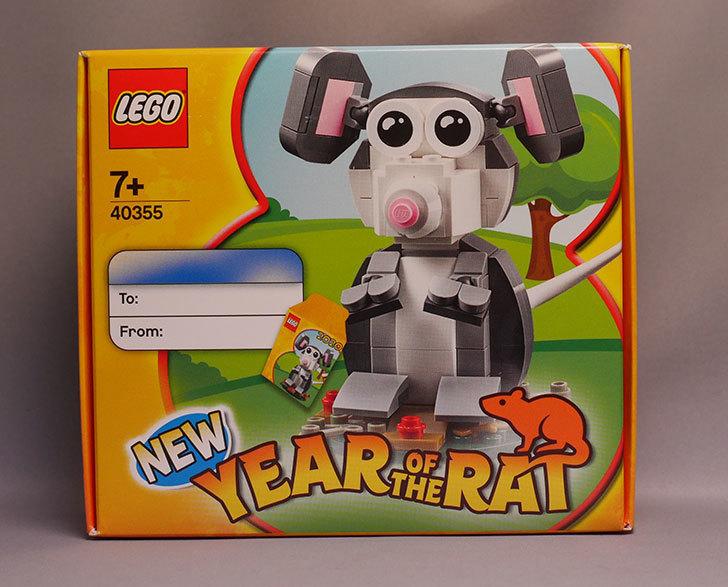 LEGO-40355-ねずみ年ミニセットが届いた1.jpg