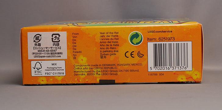 LEGO-40355-ねずみ年ミニセットが届いた5.jpg