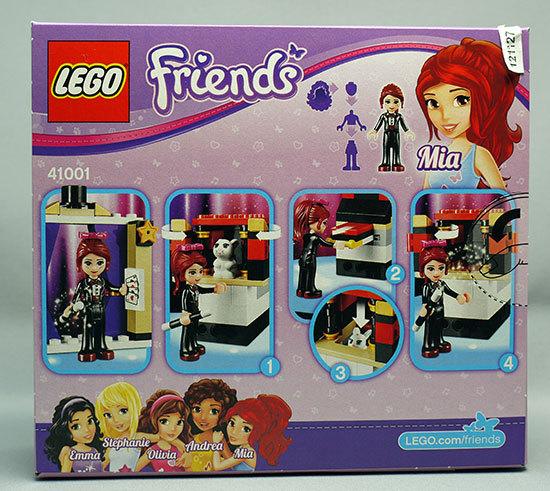 LEGO-41001-マジックショーが来た2.jpg