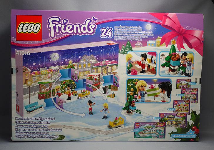 LEGO-41016-フレンズ・アドベントカレンダーが届いた2-3.jpg