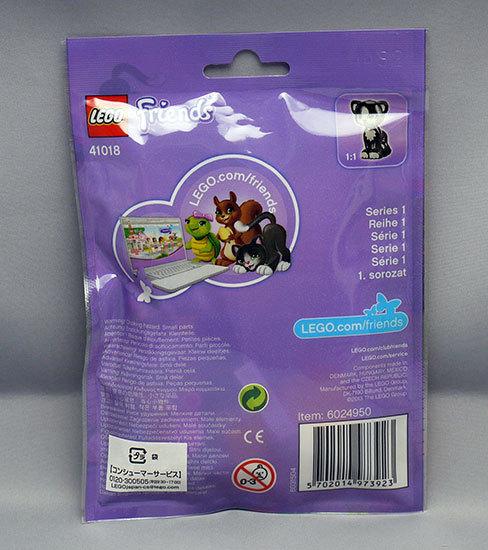 LEGO-41018-ネコとジャングルジムが届いた3.jpg