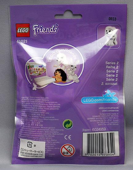 LEGO-41021-プードルとラブリーキャッスルが来た3.jpg