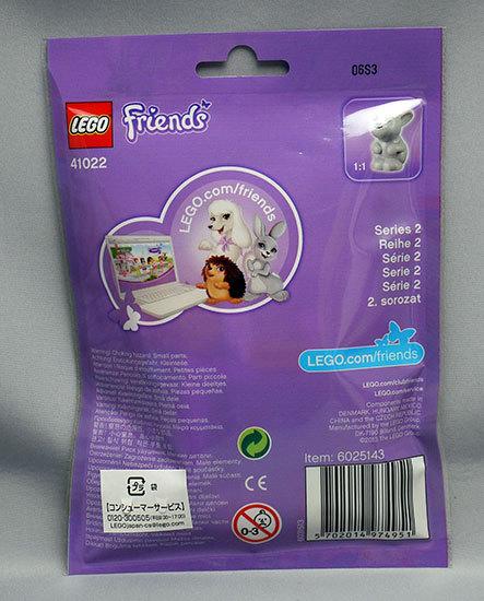 LEGO-41022-ウサギとミニハウスが来た2.jpg