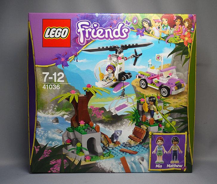 LEGO-41036-ドキドキジャングルリバーが来た1.jpg