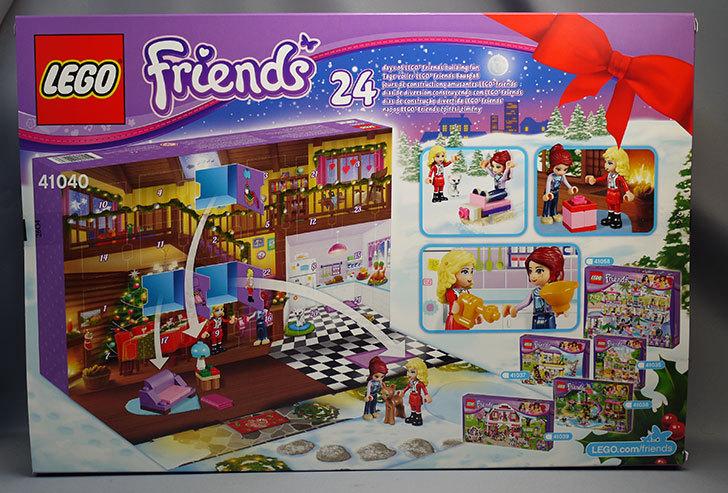 LEGO-41040-フレンズ-アドベントカレンダーが来た2.jpg