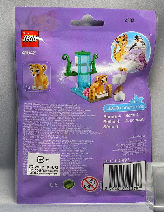 LEGO-41042-トラとビューティーテンプルを買った2.jpg