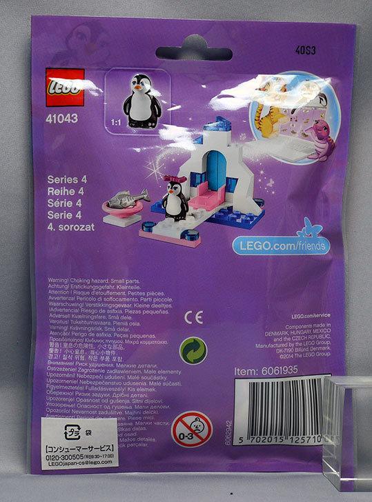 LEGO-41043-ペンギンとアイスマウンテンを買った2.jpg