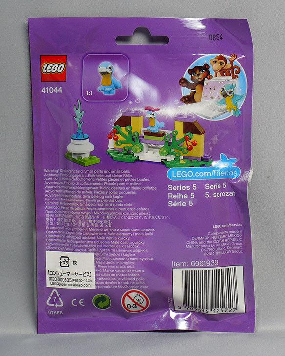 LEGO-41044-インコとファウンテンが来た3.jpg
