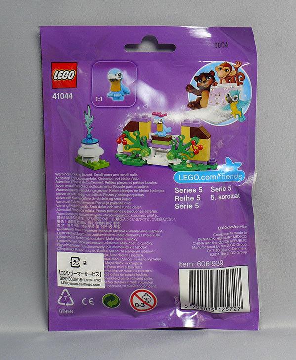LEGO-41045-オランウータンとバナナツリー-が来た3.jpg