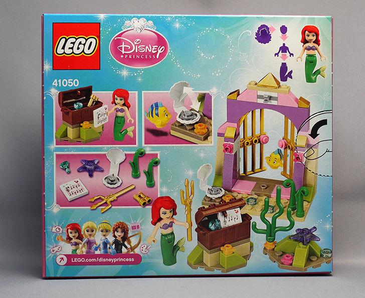 LEGO-41050-アリエルのひみつのたからが来た2.jpg