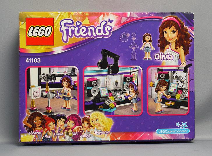 LEGO-41103-ポップスター-ミュージックスタジオが届いた2.jpg