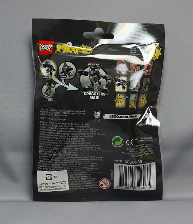 LEGO-41503-クレーダーを買った2.jpg