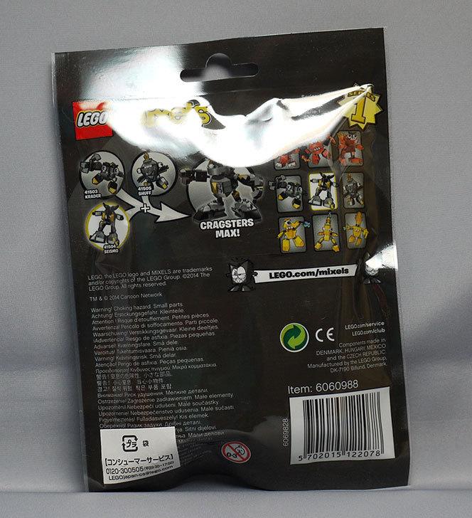 LEGO-41504-サイズモを買った2.jpg
