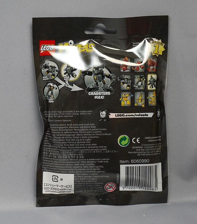 LEGO-41505-シャフを買った2.jpg