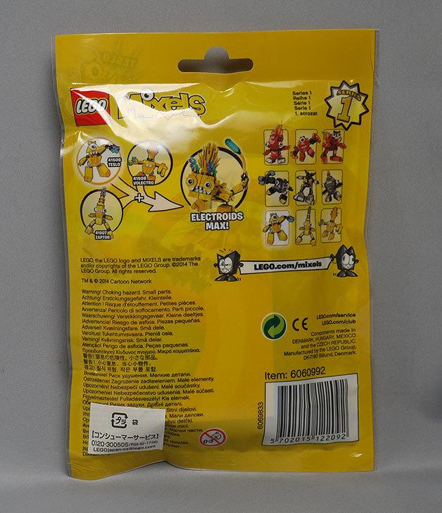 LEGO-41506-テスロを買った2.jpg