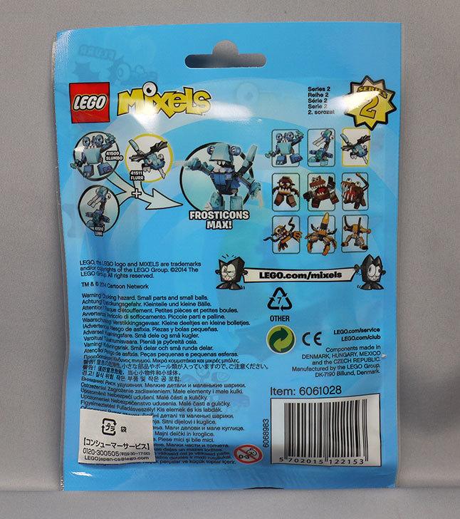 LEGO-41511-フラーが来た2.jpg