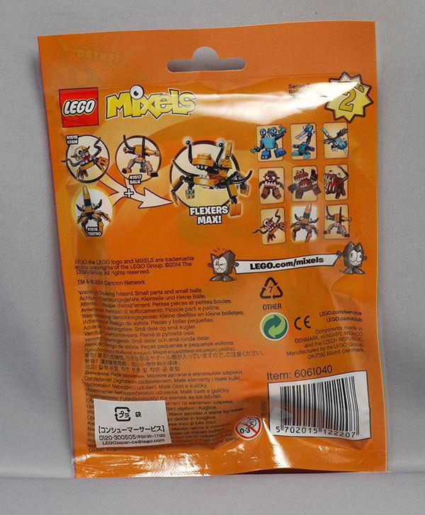 LEGO-41516-テントロが来た2.jpg