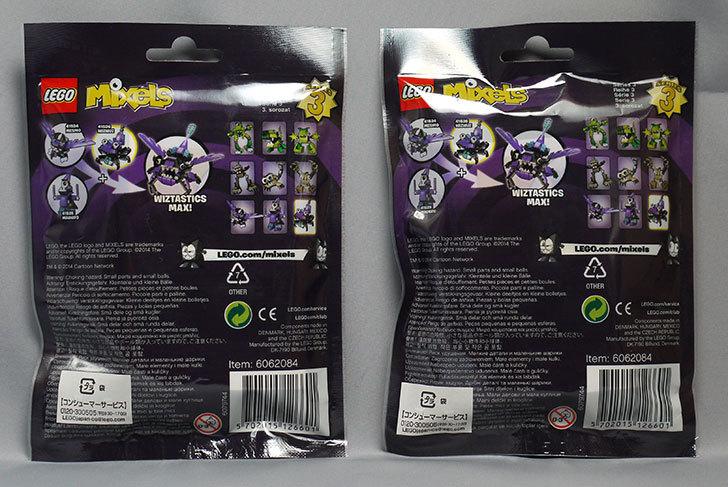 LEGO-41526-ウィズウズが来た2.jpg