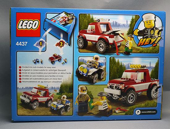 LEGO-4437-オフロード4WDとポリスATVを買った2.jpg