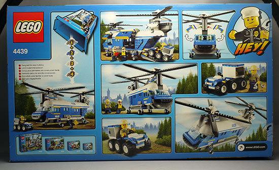 LEGO-4439-フォレストポリスヘリコプターが届いた2.jpg