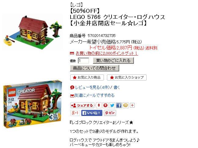 LEGO-5766-ログハウスが楽天のトイセルタウンで50%off1.jpg