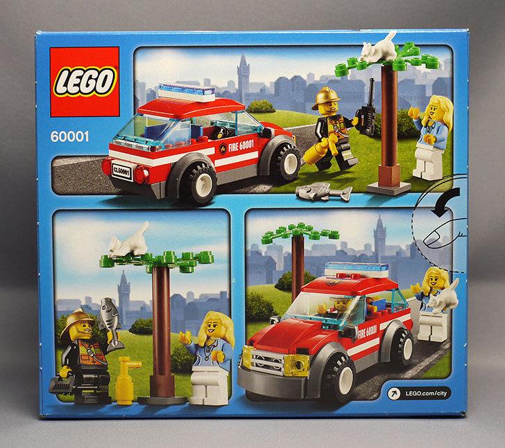LEGO-60001-ファイヤーパトロールカーが届いた2.jpg