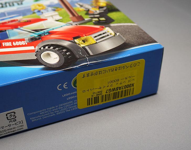 LEGO-60001-ファイヤーパトロールカーが届いた3.jpg
