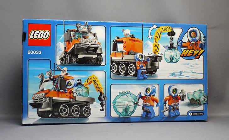LEGO-60033-アイスクローラーが届いた2.jpg