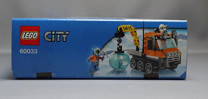 LEGO-60033-アイスクローラーが届いた5.jpg