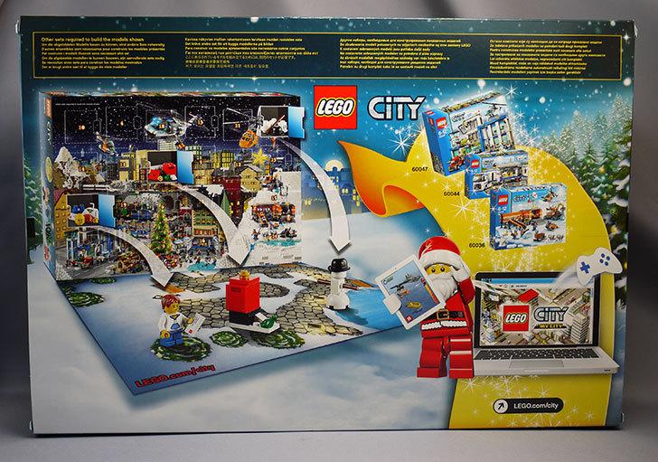 LEGO-60063-シティ-アドベントカレンダーが来た2.jpg